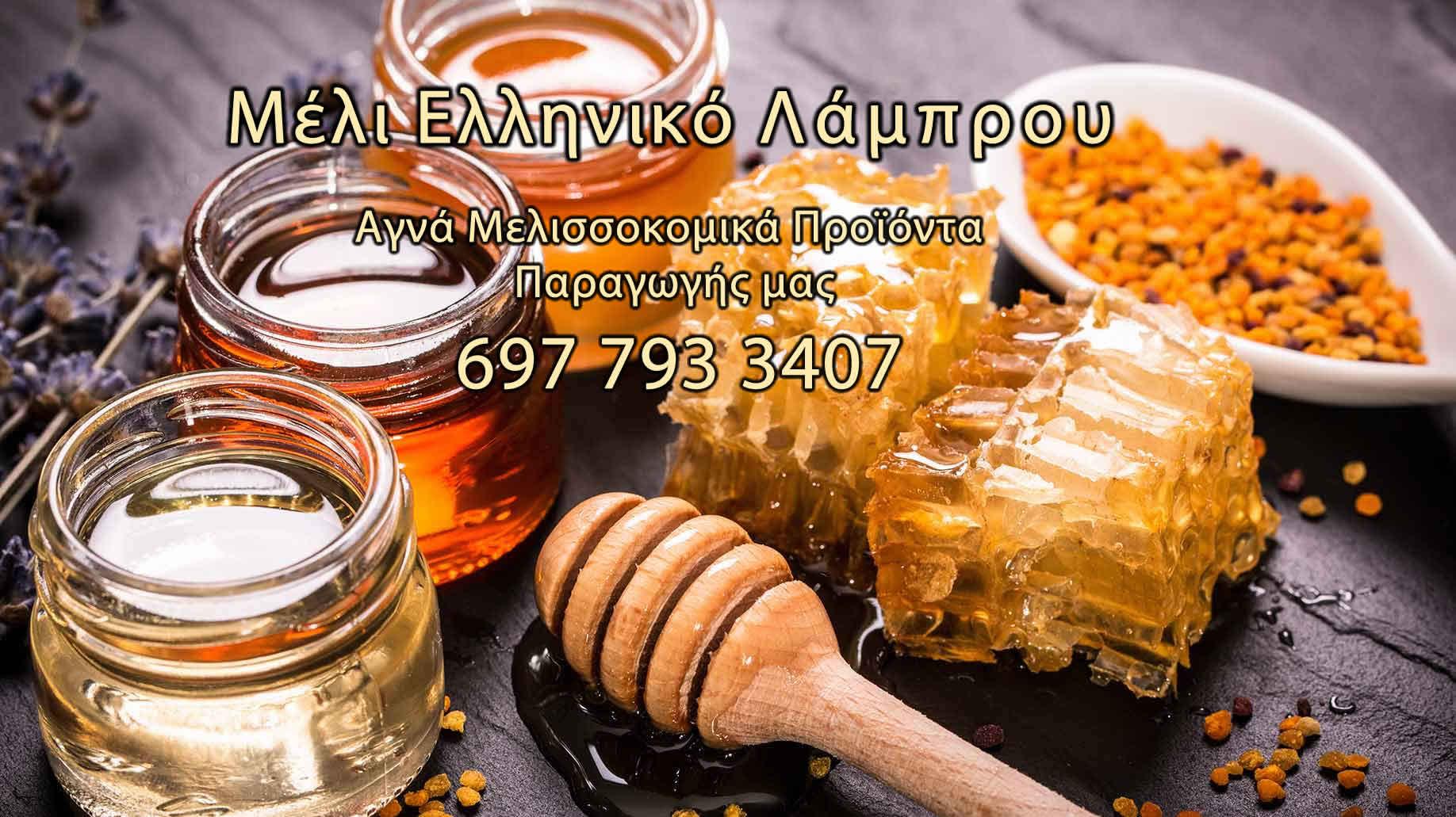 Μέλι Ελληνικής παραγωγής
